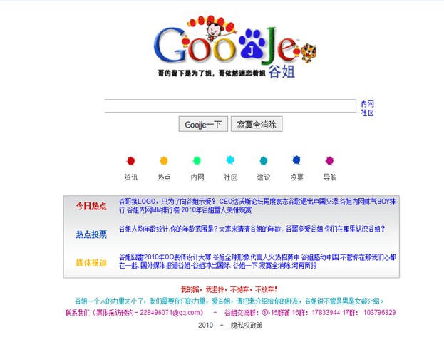 La cina copia anche google, nasce goojje.com (sti goji)